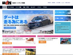 丸和オートランド那須 -_関東を代表するダートトライアルコース